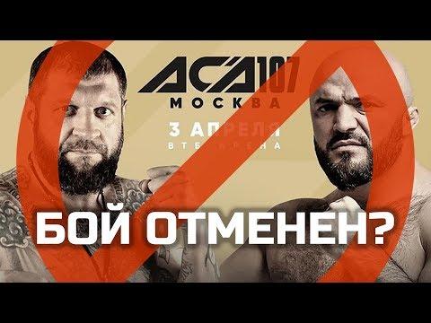Александра Емельяненко посадили в Анапе. Бой против Магомеда Исмаилова будет отменен?