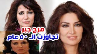 مرح جبر لم تزر طبيب تجميل رغم تجاوزها الـ 50 عام وانفصلت عن زوجها وأصبحوا أصدقاء