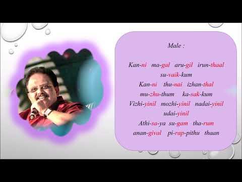 indha kadhal song lyrics