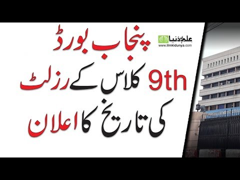 Lahore Board 9th Class Result 2019 www biselahore com