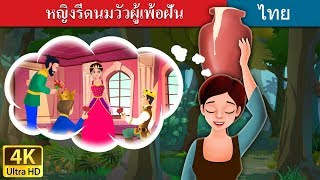 หญิงรีดนมวัวผู้เพ้อฝัน | นิทานก่อนนอน | Thai Fairy Tales