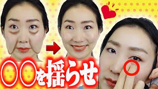 [Eng Sub] Lift up your Face by Gently Shaking! How to Eliminate Nasolabial folds and Eye bags