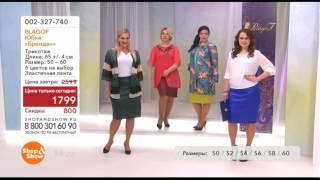 Shop & Show (Мода). 002327740 Юбка Бренда