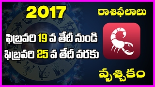 Rasi Phalalu This Week | వృశ్చిక రాశి | February 19th - February 25th | Scorpio Weekly Horoscope