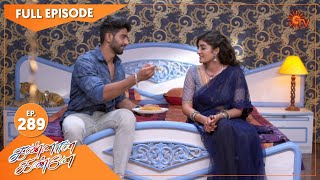 Kannana Kanne - Ep 289   13 Oct 2021   Sun TV Serial   Tamil Serial