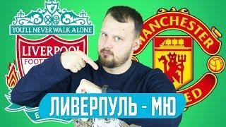 ЛИВЕРПУЛЬ - МАНЧЕСТЕР ЮНАЙТЕД / ПРОГНОЗ АПЛ / СТАВКА ФУТБОЛ