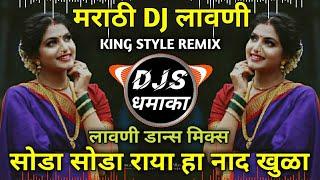 Soda Soda Raya Ha Naad Khula DJ | Marathi Lavani DJ | नाद खुळा DJ SonG | Dance Mix | It's KING STYLE