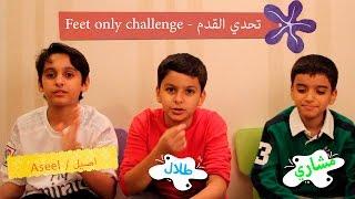FEET ONLY Challenge - تحدي القدم