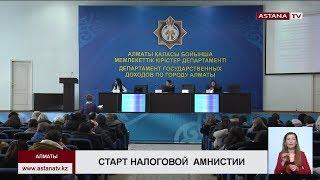 В Казахстане стартовала налоговая амнистия: в Алматы бизнесменам могут списать 20 млрд тенге