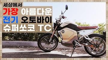 세상에서 가장 아름다운 전기 오토바이