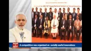 PM Shri Narendra Modi's Mann Ki Baat, Episode 29 | February 2017