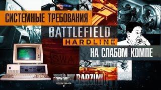 Battlefield HARDLINE - Системные требования и запуск на слабом компе.