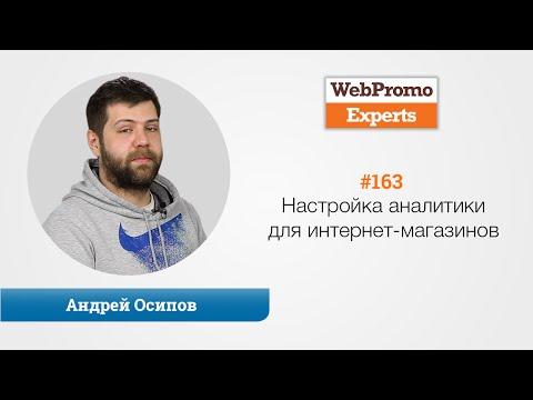 Выпуск 6. Разработка первичных кампаний контекстной рекламы, настройка веб-аналитики