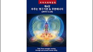 조아의 과학칼럼 004  - 우주는 영구기관, 영점장(ZPF)에서 무한에너지를 공급받는다