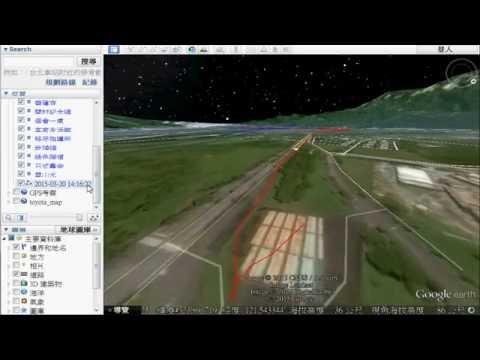 利用Google地球撥放一般的GPS照片軌跡