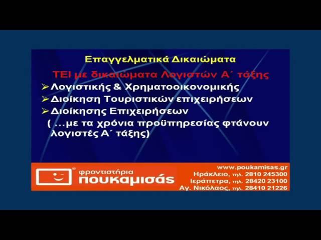 M.MAVRAKIS-FR.POUKAMISAS-KRITI SIMERA/KRHTH TV 9.4.14