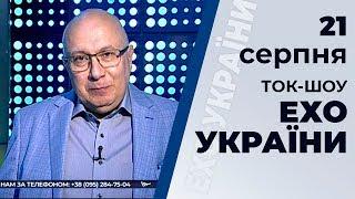 """Ток-шоу """"Ехо України"""" Матвія Ганапольського від 21 серпня 2019 року"""