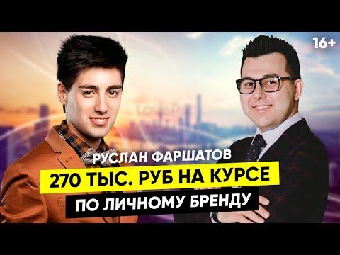 Руслан Фаршатов - 270 000 рублей на школе личного бренда