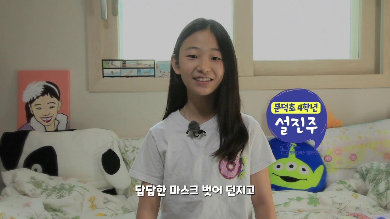 희망버스 캠페인 1차 초등학생 편
