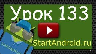 android: Урок 133. Камера. Делаем снимок и пишем видео (основы программирования, видео уроки)
