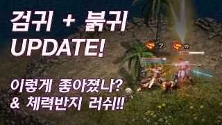 [리니지 태산군주] 대박 검귀 + 붉귀(Update) 어마어마해진 파워! And 체반 러쉬감행!