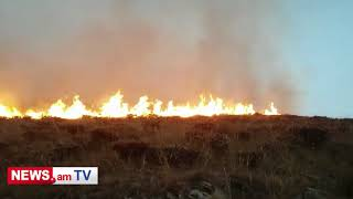 Խոշոր հրդեհ Լոռու մարզում  այրվում է խոտածածկ տարածք