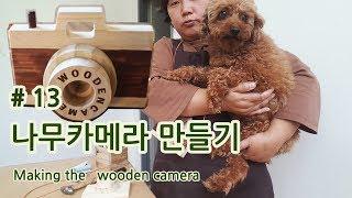 [목공만들기 영상조립도] #13  나무 카메라 만들기 …