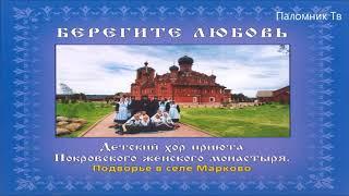 Детский хор приюта Покровского женского монастыря: \