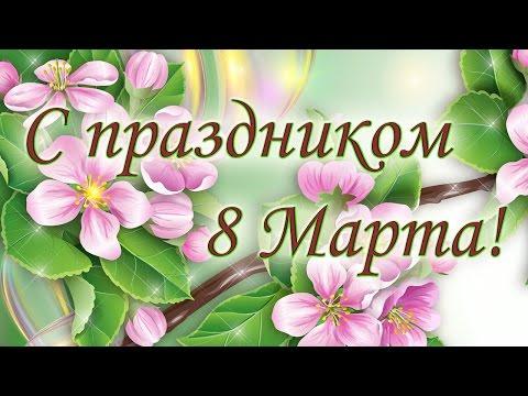 Поздравляю с 8 Марта! Нежная музыкальная видеооткрытка