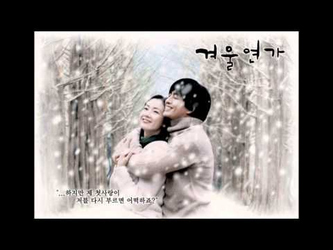 From the beginning until now - Winter Sonata OST [Sub Esp]