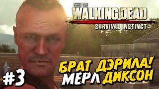 БРАТ ДЭРИЛА ДИКСОНА! МЕРЛ ДИКСОН! - Прохождение The Walking Dead: Survival Instinct - Серия 3