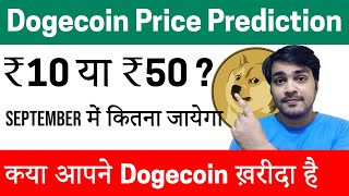 DOGECOIN Price Prediction   TOP 1 Altcoin   Best Cryptocurrency To Invest 2021   Top Altcoins