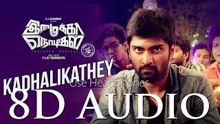 Kadhalikathey - (8D Audio Tamil) Imaikkaa Nodigal - Hiphop Tamizha