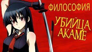 Убийца Акаме — философия аниме