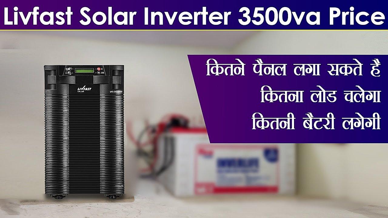 Livfast Solar Inverter 3500 Price Specification | सोलर इन्वर्टर की कीमत