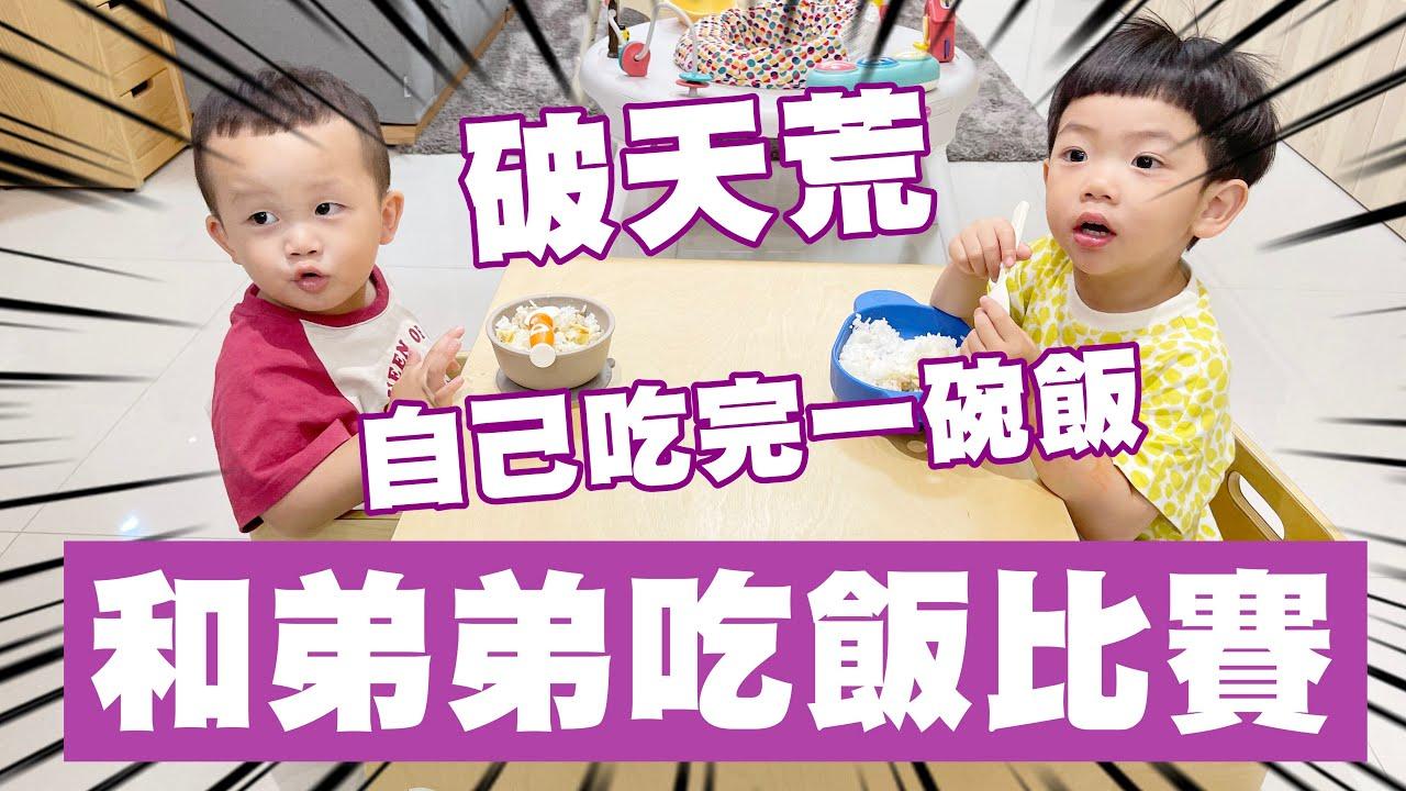 【蔡桃貴】和弟弟李小龍的吃飯比賽!破天荒自己吃完一碗飯!(2Y9M16D)