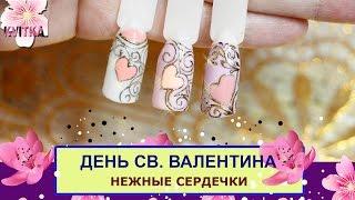 NAILS: ДИЗАЙН ногтей: Нежные сердечки: Соколова Светлана