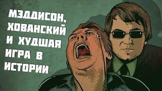 Мэддисон, Хованский и ХУДШАЯ ИГРА В ИСТОРИИ