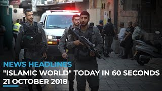 NEWS HEADLINES | ISLAMIC WORLD TODAY IN 60 SECONDS | 21 OCTOBER 2018 | FikrokhabarTV