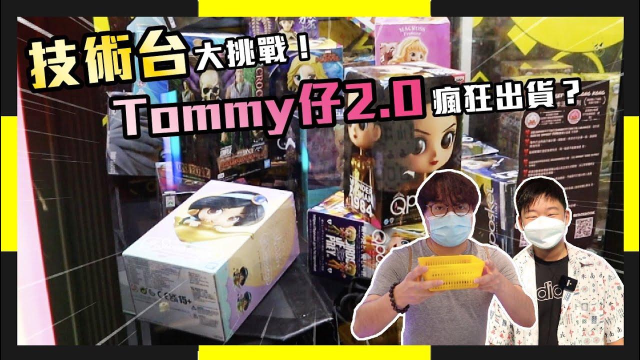 [夾公仔] 又有觀眾自薦要幫Dino出貨,Tommy仔2.0實力非凡?|觀塘 sweettime
