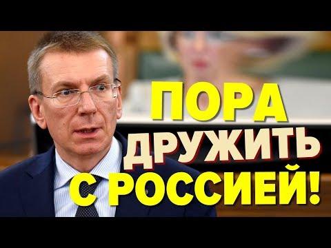У Латвии лопнули нервы: «Пора дружить с Россией опять!»