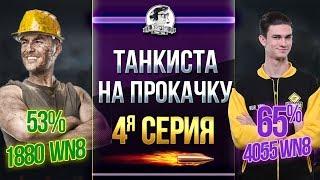 [4 серия]ТАНКИСТА НА ПРОКАЧКУ - ОН ИДЁТ к 3000WN8!