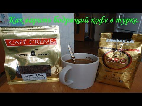Как варить бодрящий кофе в турке.