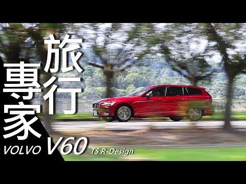 【超越車訊】【First Drive】一家人的旅行,不能沒有它!VOLVO V60 T5 R-Design