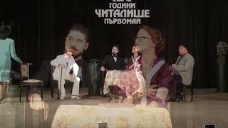 ''Будилникът'' 31.10.2014г. 120 год. театър и библиотека в гр.Първомай