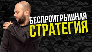Беспроигрышная стратегия ставок на спорт от Виталия Зимина.