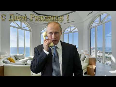 Поздравление с днём рождения для Льва от Путина