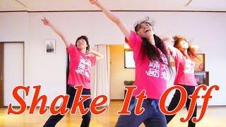 Shake It Off/Dance Lesson1☆簡単でかわいい&かっこいいジャズダンス振り付け ~仙台大衆舞踊団・シャケおふ編