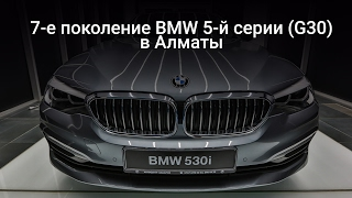 BMW 5-й серии (G30) в Алматы // Видеопостер Kolesa.kz