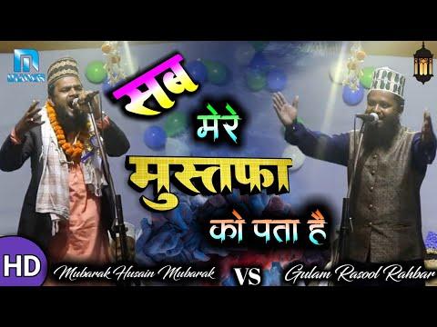 Mubarak Husain Mubarak New Naat 2018 Neqabat By Gulam Rasool Rahbar Mohanpur Jalsa